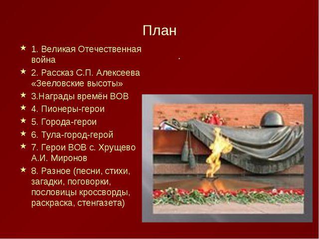 План 1. Великая Отечественная война 2. Рассказ С.П. Алексеева «Зееловские выс...