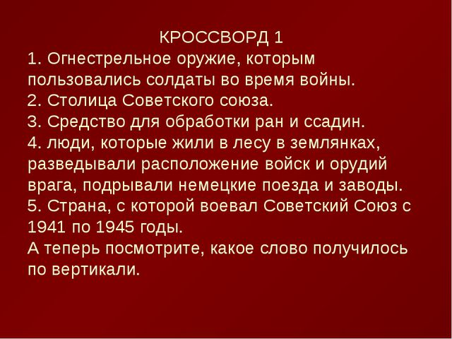 КРОССВОРД 1 1. Огнестрельное оружие, которым пользовались солдаты во время в...