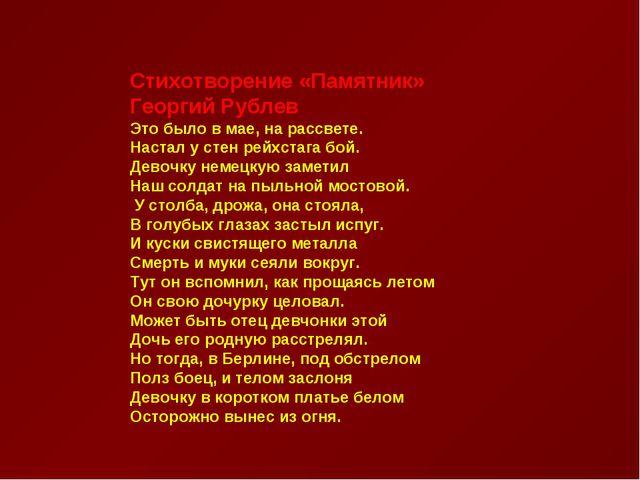 Стихотворение «Памятник» Георгий Рублев Это было в мае, на рассвете. Настал у...