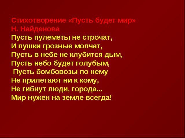 Стихотворение «Пусть будет мир» Н. Найденова Пусть пулеметы не строчат, И пуш...