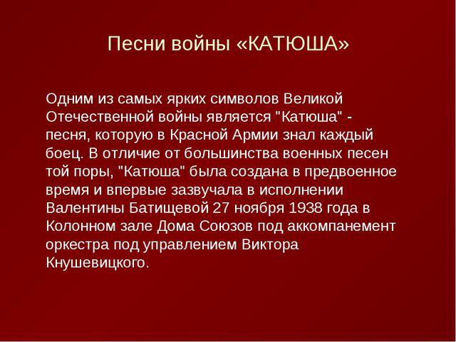 Песни войны «КАТЮША» Одним из самых ярких символов Великой Отечественной войн...