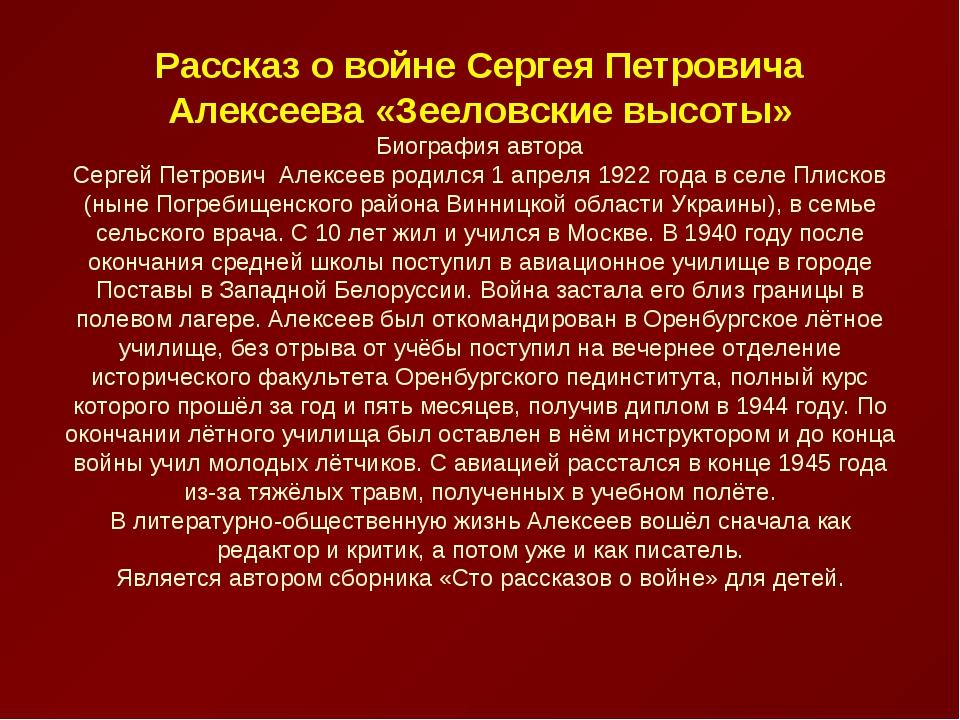 Рассказ о войне Сергея Петровича Алексеева «Зееловские высоты» Биография авто...