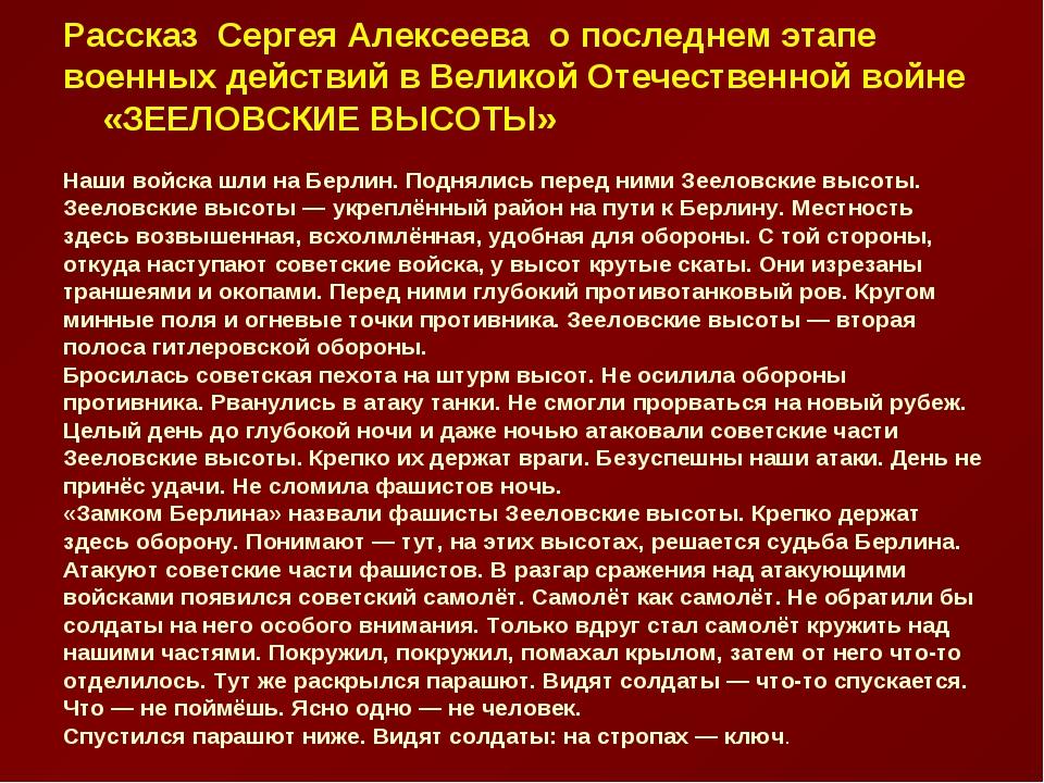 Рассказ Сергея Алексеева о последнем этапе военных действий в Великой Отечест...