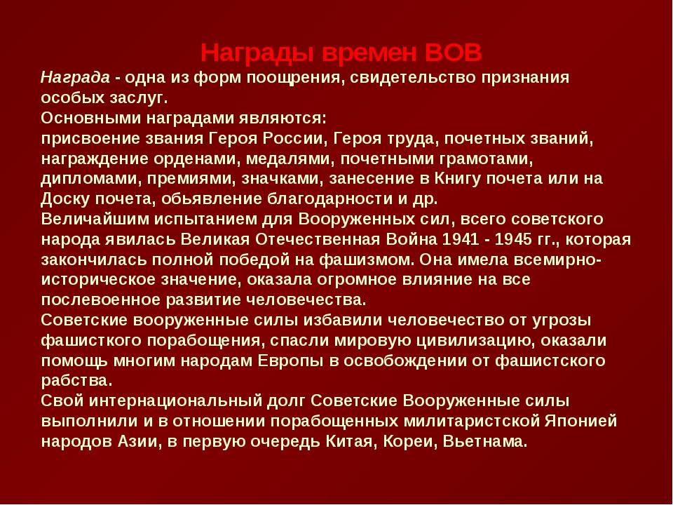 Награды времен ВОВ Награда - одна из форм поощрения, свидетельство признания...