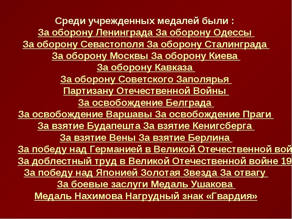 Среди учрежденных медалей были : За оборону Ленинграда За оборону Одессы За о...
