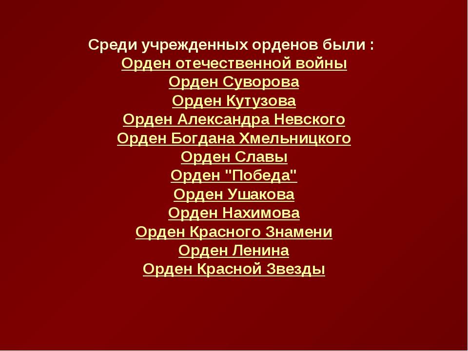 Среди учрежденных орденов были : Орден отечественной войны Орден Суворова Орд...