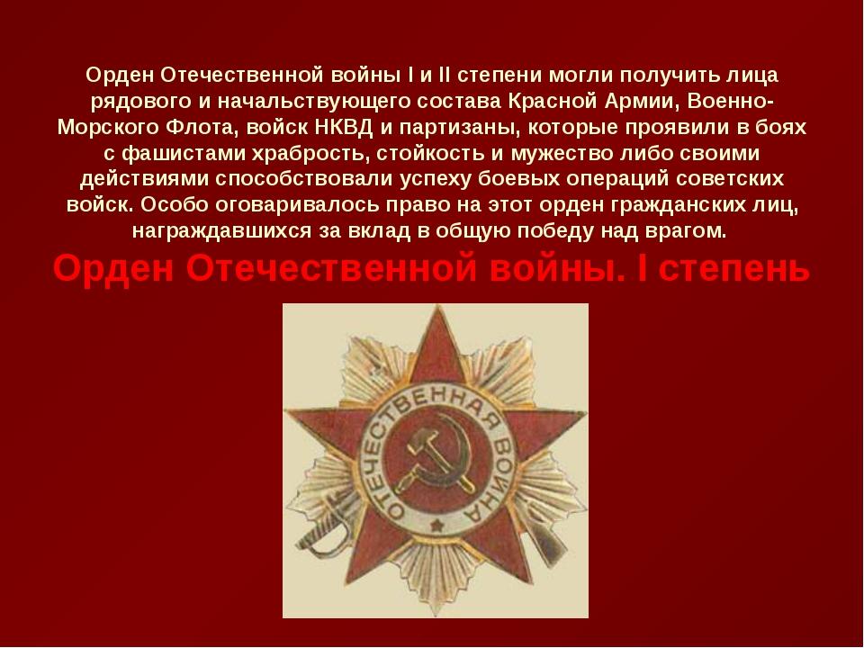 Орден Отечественной войныIиIIстепени могли получить лица рядового иначал...
