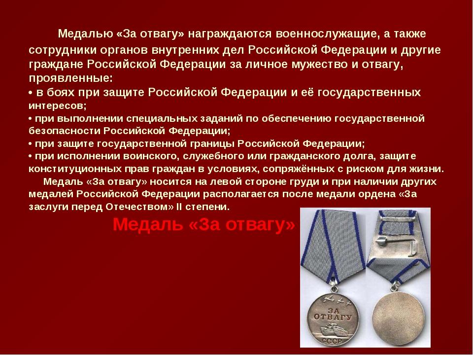 Медалью «За отвагу» награждаются военнослужащие, атакже сотрудники орга...