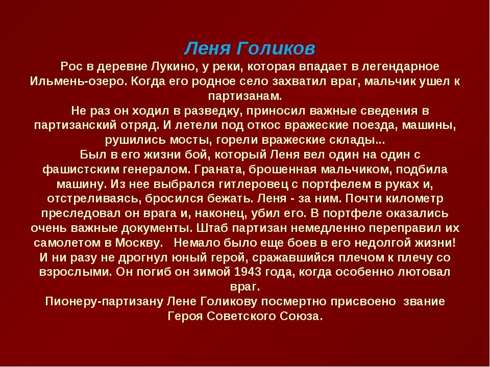 Леня Голиков Рос в деревне Лукино, у реки, которая впадает в легендарно...