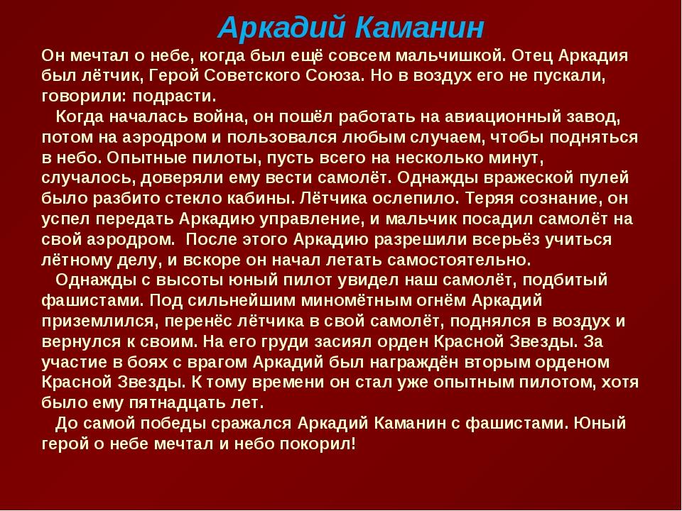 Аркадий Каманин Он мечтал о небе, когда был ещё совсем мальчишкой. Отец Арка...