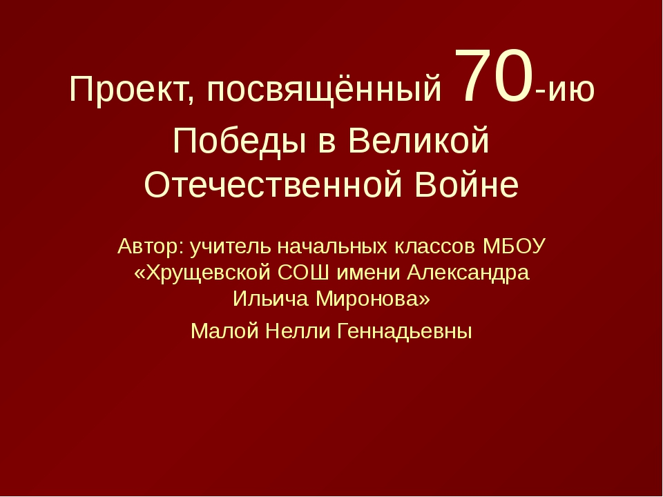 Проект, посвящённый 70-ию Победы в Великой Отечественной Войне Автор: учитель...