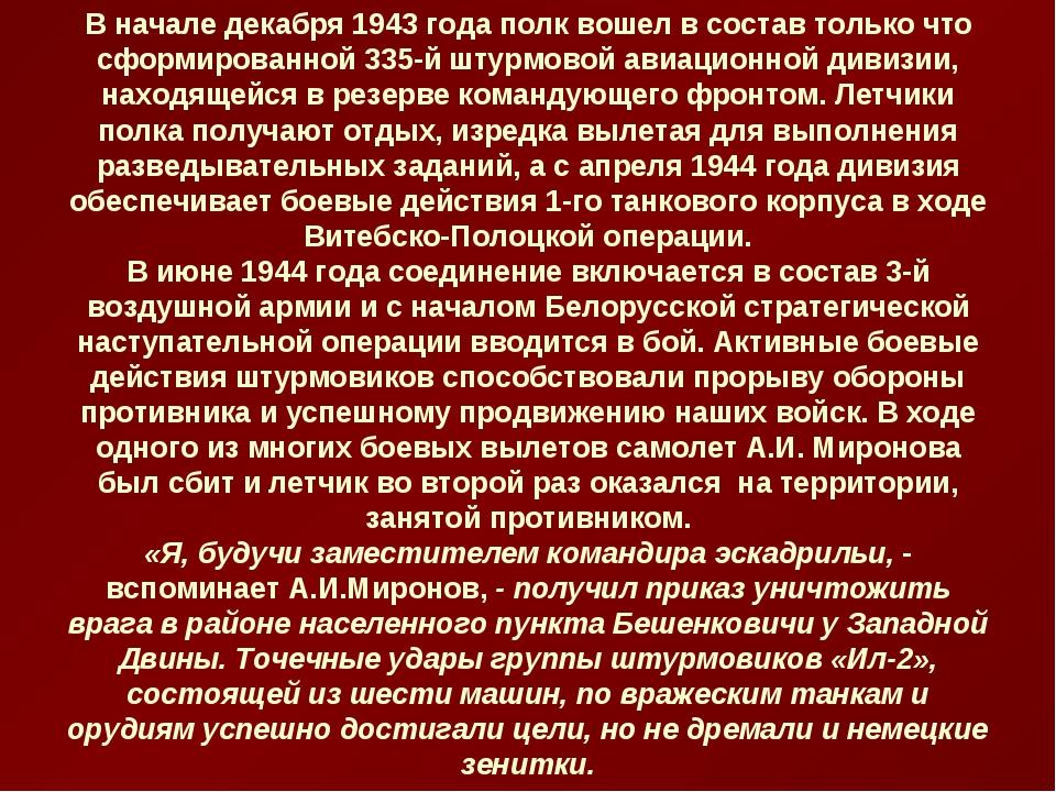 В начале декабря 1943 года полк вошел в состав только что сформированной 335-...