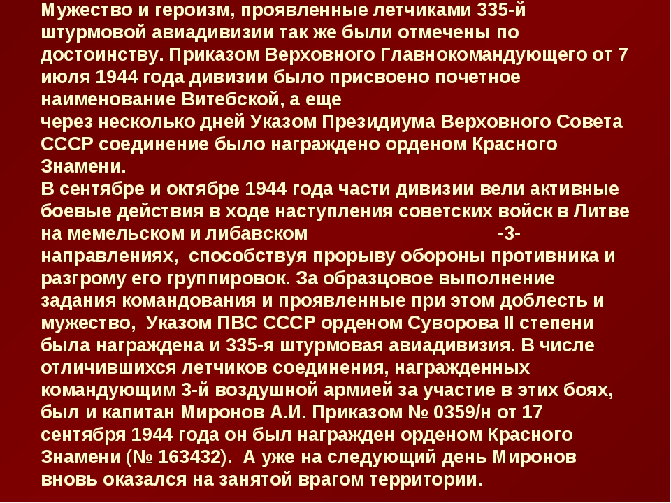 Мужество и героизм, проявленные летчиками 335-й штурмовой авиадивизии так же...
