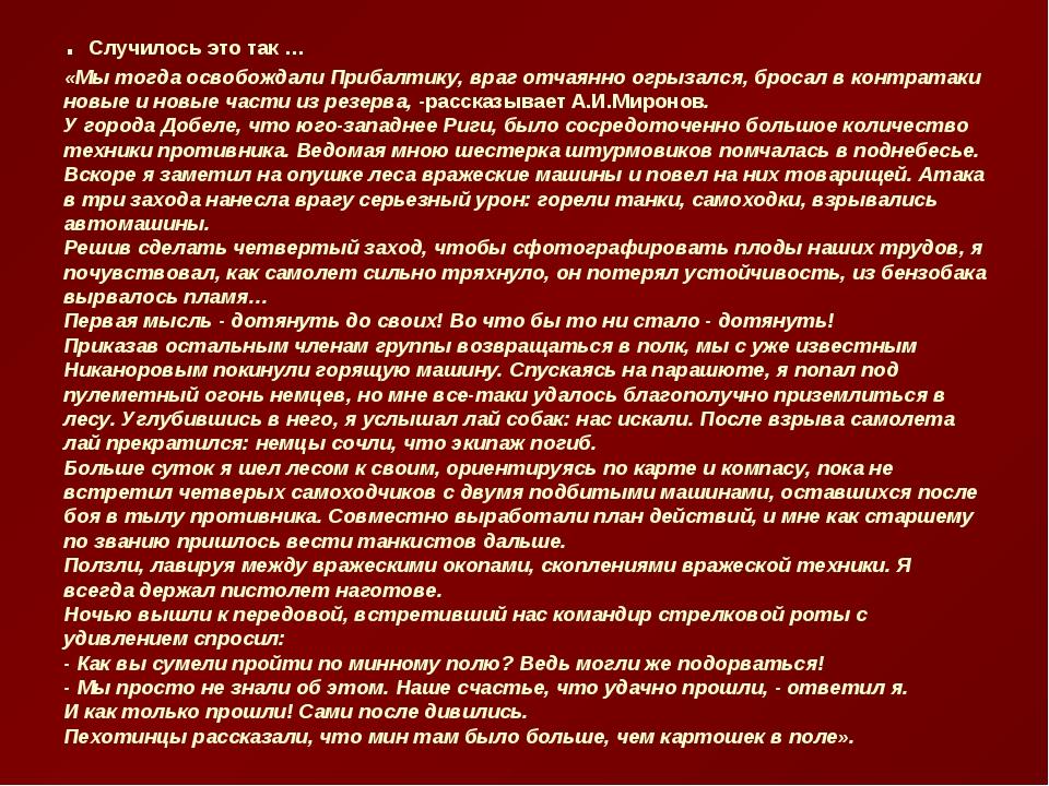 . Случилось это так … «Мы тогда освобождали Прибалтику, враг отчаянно огрызал...