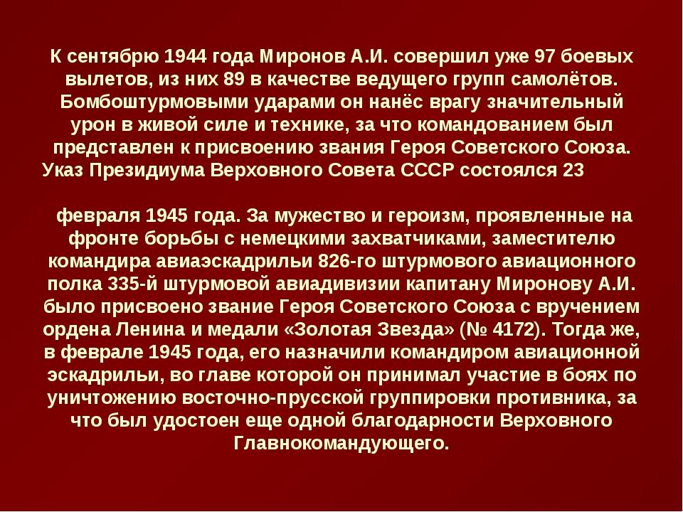 К сентябрю 1944 года Миронов А.И. совершил уже 97 боевых вылетов, из них 89 в...