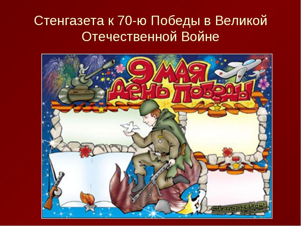 Стенгазета к 70-ю Победы в Великой Отечественной Войне