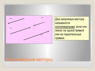 Коллинеарные векторы. а c b d Два ненулевых вектора называются коллинеарными,