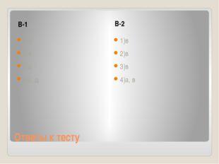 Ответы к тесту В-1 В-2 1)а 2)в 3)а 4)с, д 1)в 2)в 3)в 4)а, в