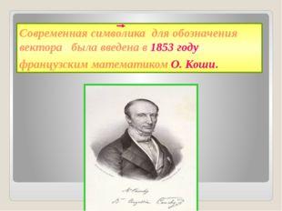 Современная символика для обозначения вектора была введена в 1853 году францу