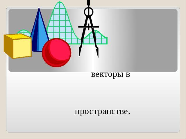 векторы в пространстве.