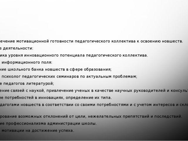 Программа деятельности педагогического коллектива по развитию инновационного...