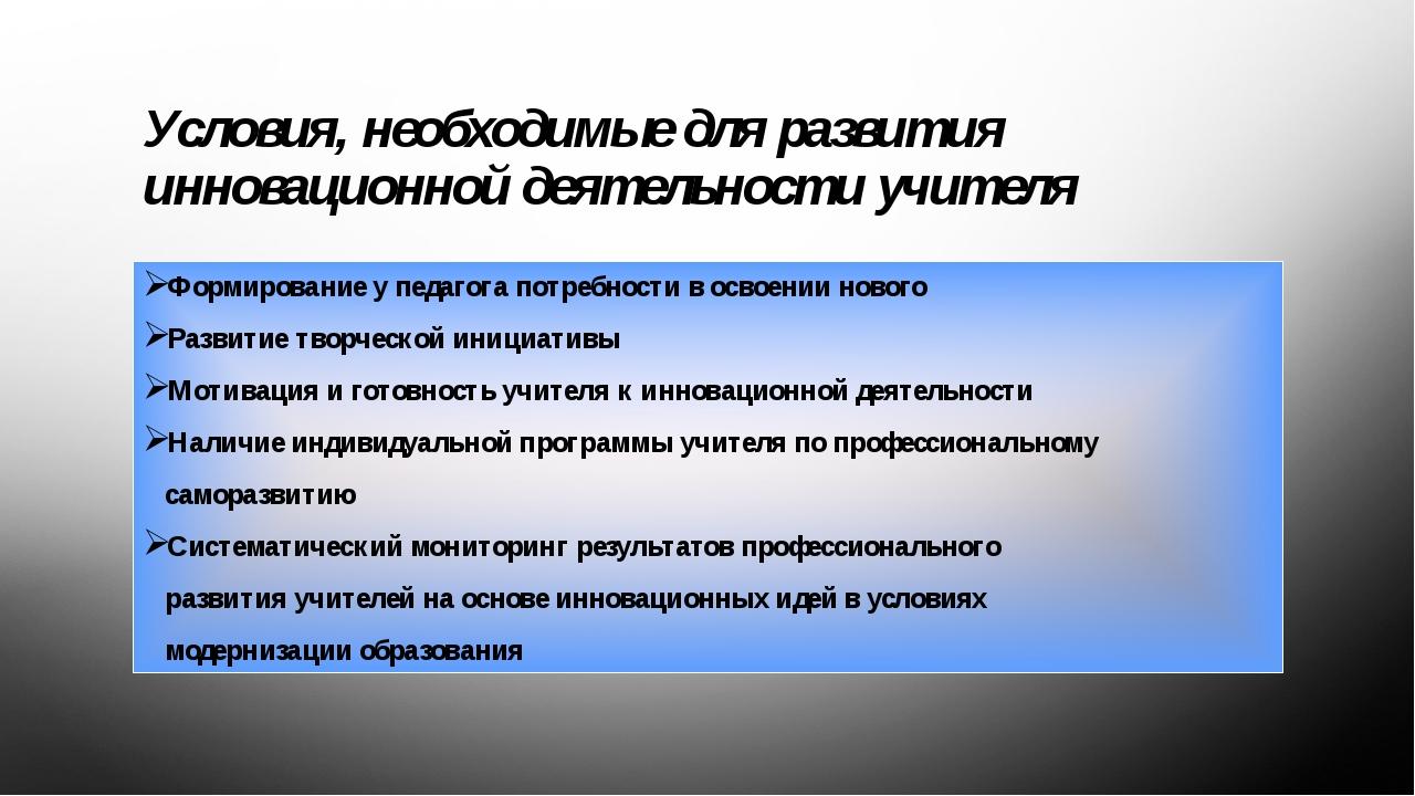 Условия, необходимые для развития инновационной деятельности учителя Формиров...