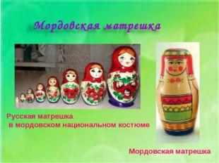 Русская матрешка в мордовском национальном костюме Мордовская матрешка