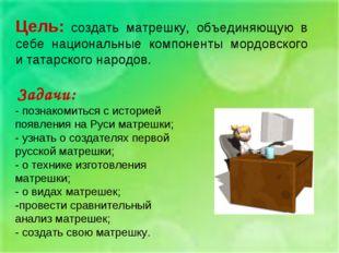 Цель: создать матрешку, объединяющую в себе национальные компоненты мордовско