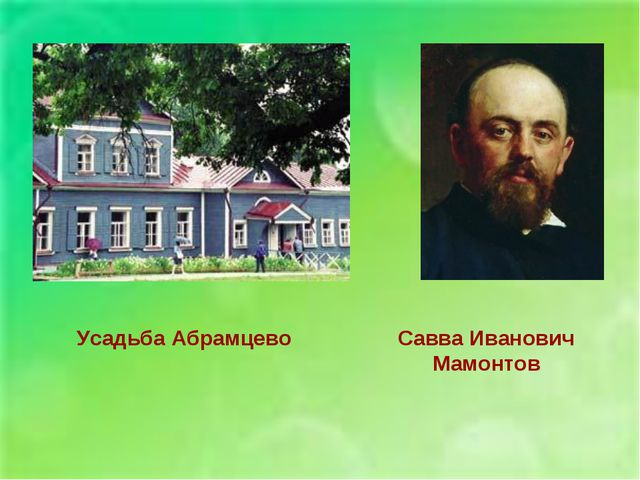 Усадьба Абрамцево Савва Иванович Мамонтов