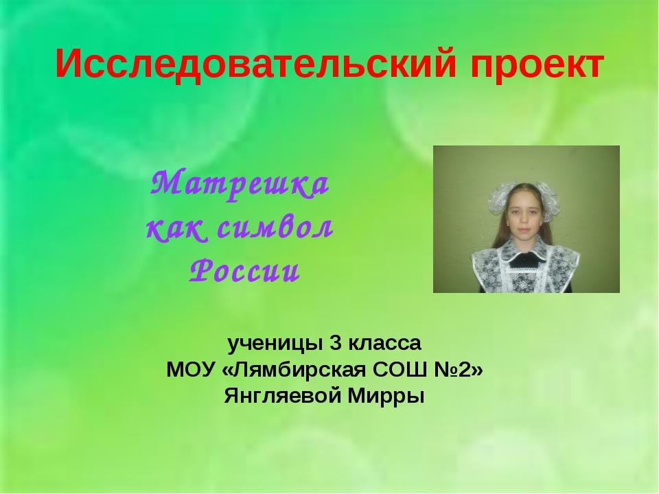 Исследовательский проект ученицы 3 класса МОУ «Лямбирская СОШ №2» Янгляевой М...