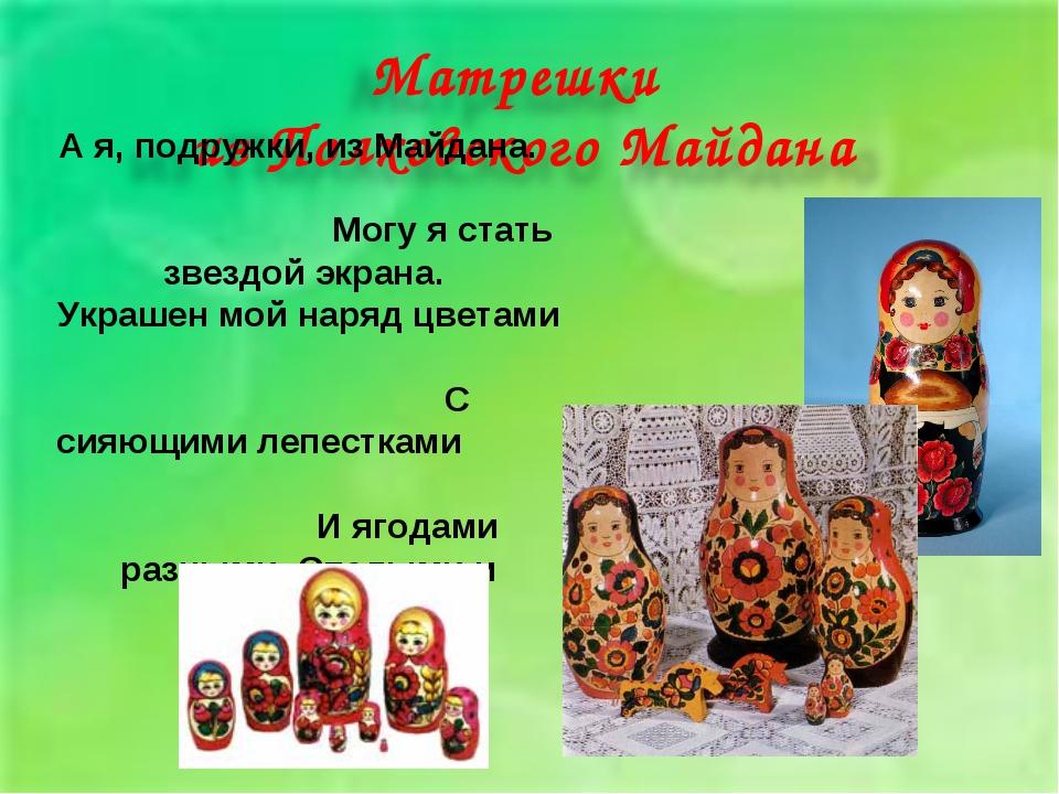 А я, подружки, из Майдана. Могу я стать звездой экрана. Украшен мой наряд цве...