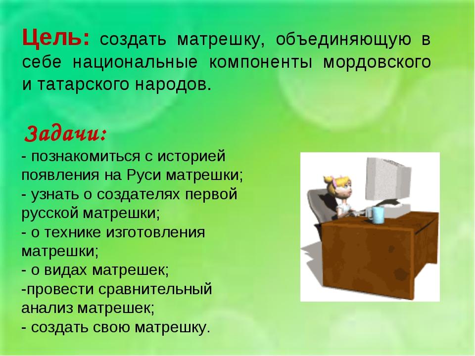 Цель: создать матрешку, объединяющую в себе национальные компоненты мордовско...