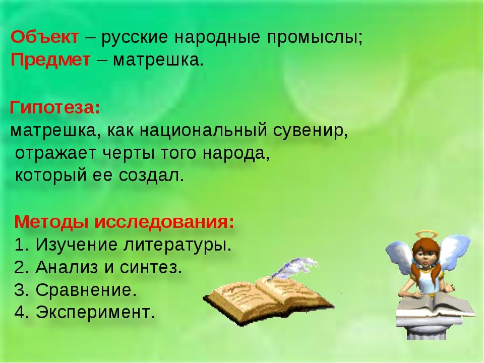 Объект – русские народные промыслы; Предмет – матрешка.