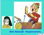 http://festival.1september.ru/articles/646446/img16.jpg