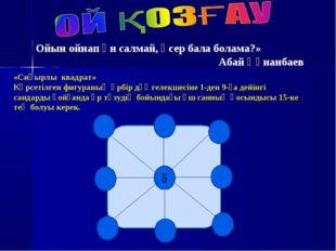 5 «Сиқырлы квадрат» Көрсетілген фигураның әрбір дөңгелекшесіне 1-ден 9-ға де