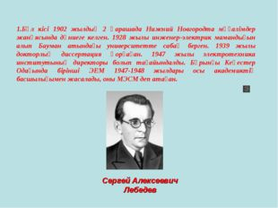 Бұл кісі 1902 жылдың 2 қарашада Нижний Новгородта мұғалімдер жанұясында дүние