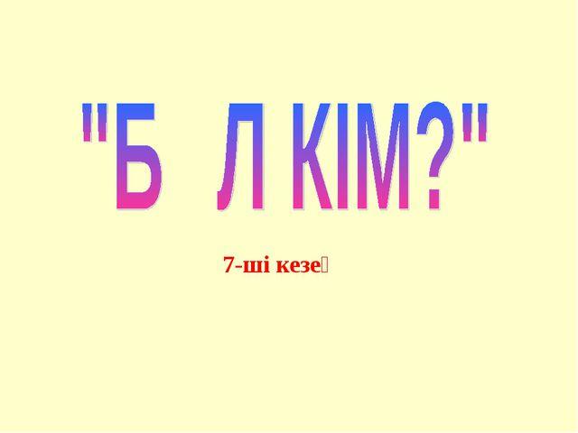 7-ші кезең