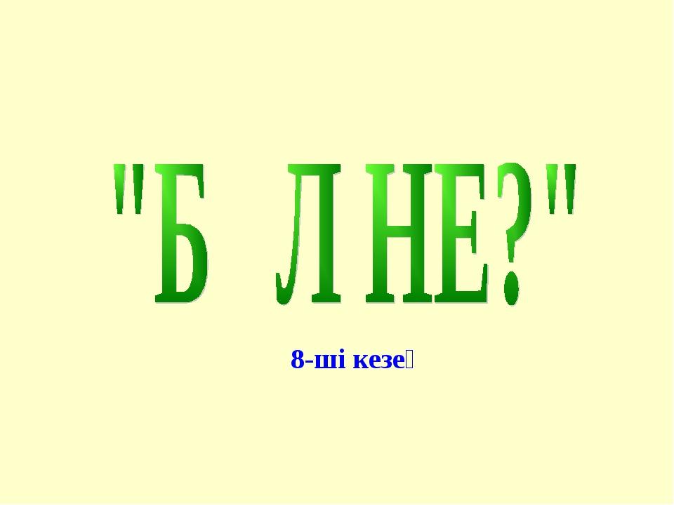 8-ші кезең