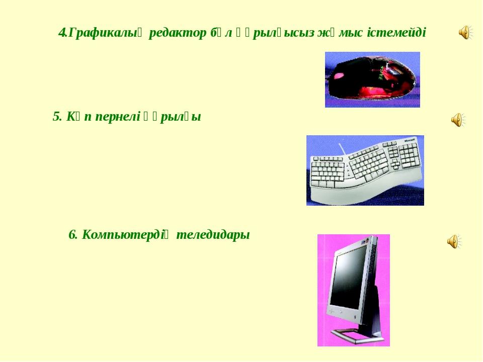 4.Графикалық редактор бұл құрылғысыз жұмыс істемейді 5. Көп пернелі құрылғы 6...
