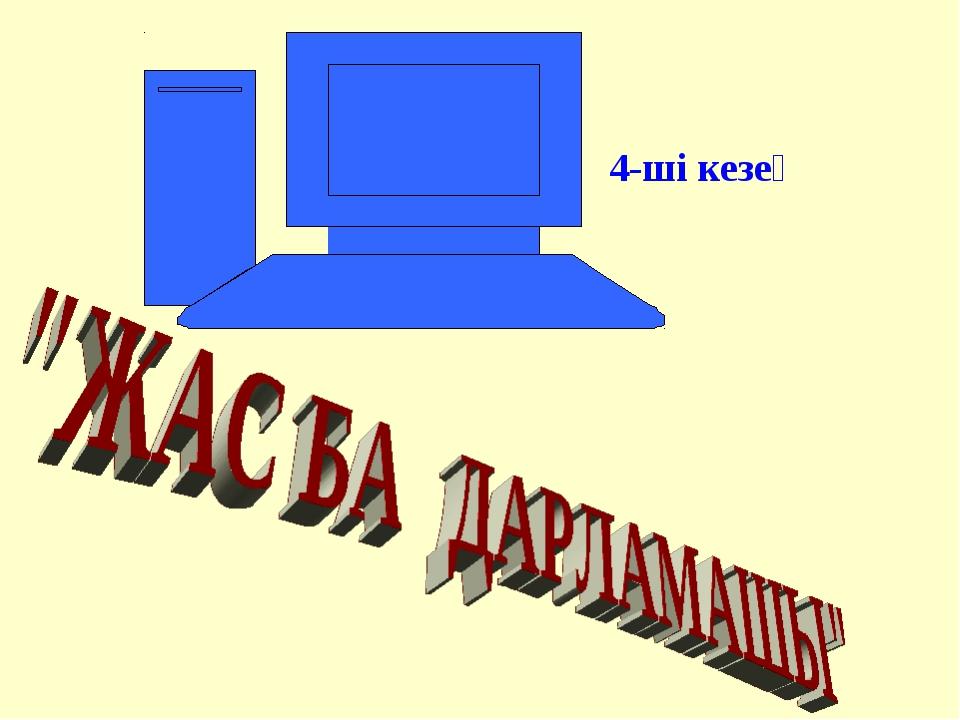 4-ші кезең