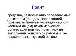 Грант средства, безвозмездно передаваемые дарителем (фондом, корпорацией, пр