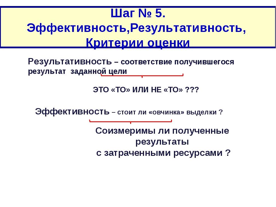 Эффективность, Результативность, Критерии оценки Результативность – соответст...