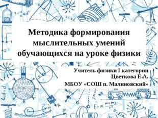 Методика формирования мыслительных умений обучающихся на уроке физики Учитель