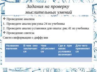 Задания на проверку мыслительных умений Проведение анализа Проведите анализ р