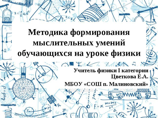 Методика формирования мыслительных умений обучающихся на уроке физики Учитель...
