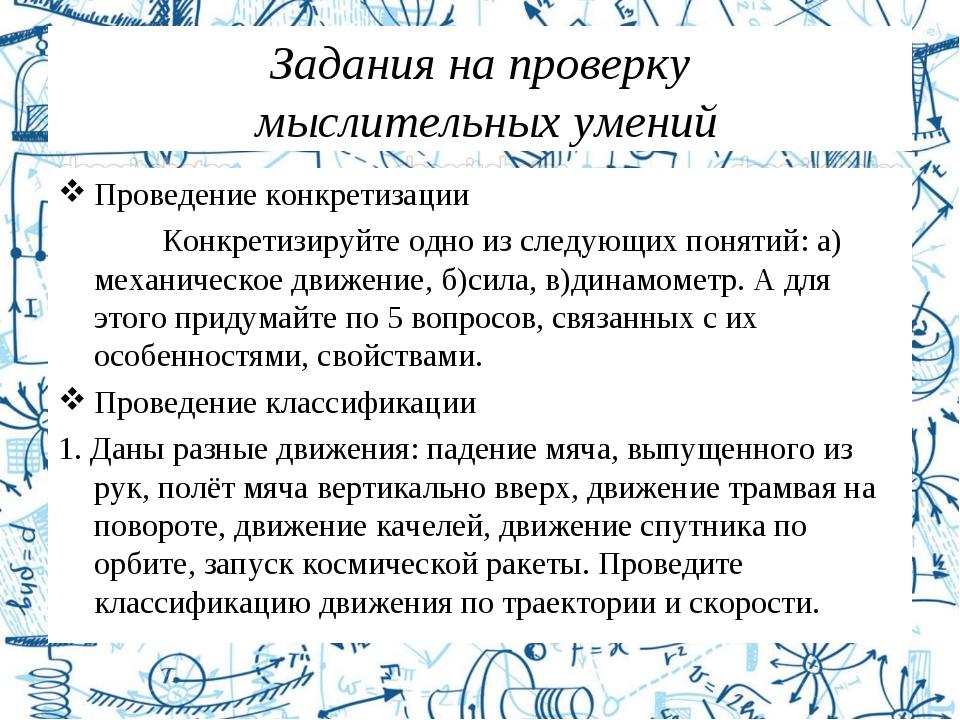 Задания на проверку мыслительных умений Проведение конкретизации Конкретизиру...