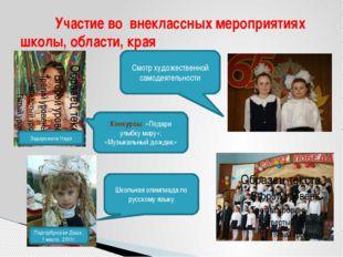 Участие во внеклассных мероприятиях школы, области, края Смотр художественн