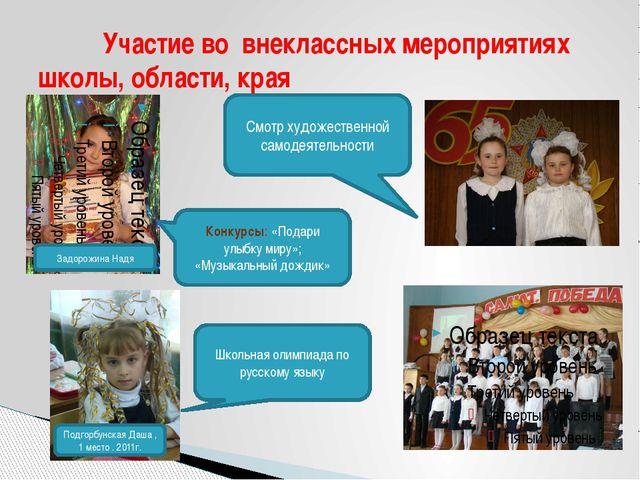 Участие во внеклассных мероприятиях школы, области, края Смотр художественн...