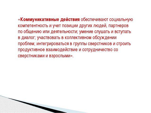 «Коммуникативные действия обеспечивают социальную компетентность и учет позиц...