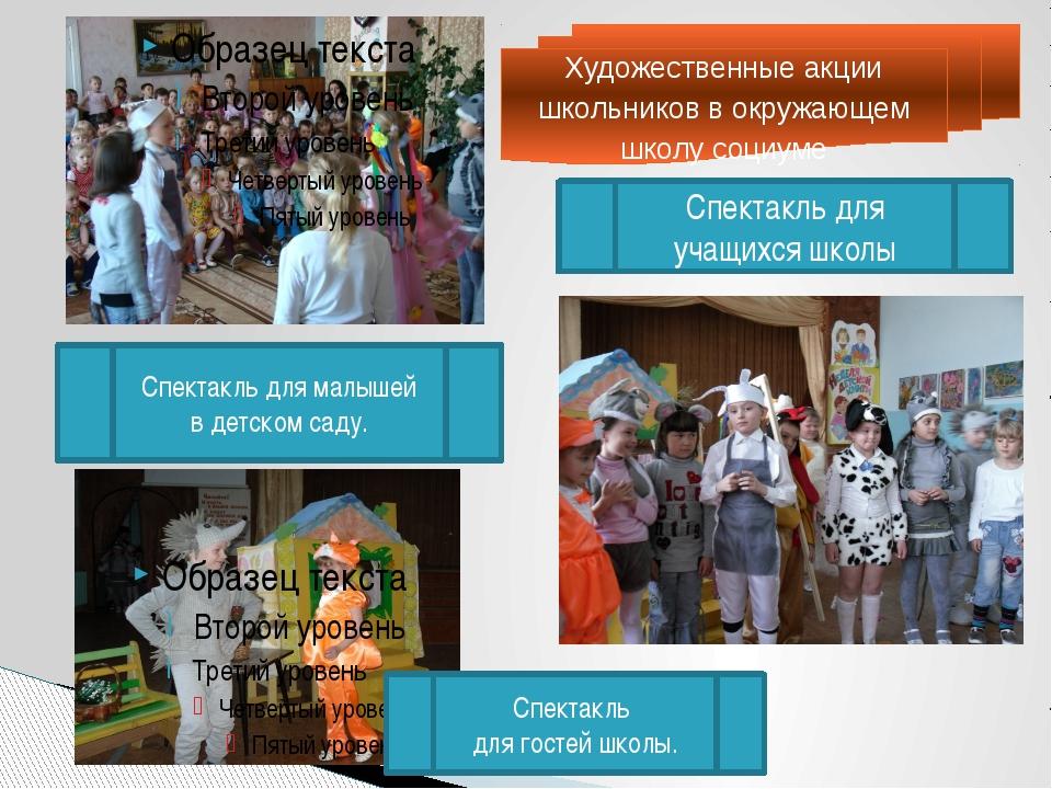 Спектакль для малышей в детском саду. Художественные акции школьников в окруж...